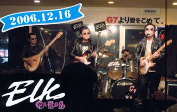 ELK0612xx.jpg